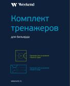 Комплект тренажеров для русского бильярда