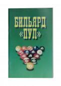 Книга «Бильярд - Пул»